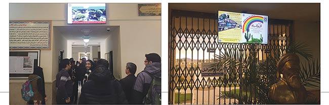دیجیتال ساینیج-دانشگاه امام خمینی