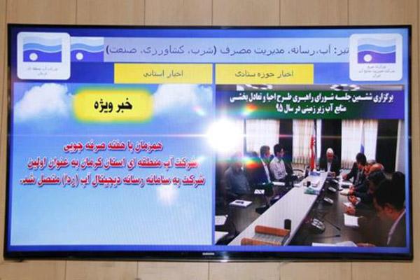 نرم افزار روابط عمومی آب منظقه ای کرمان